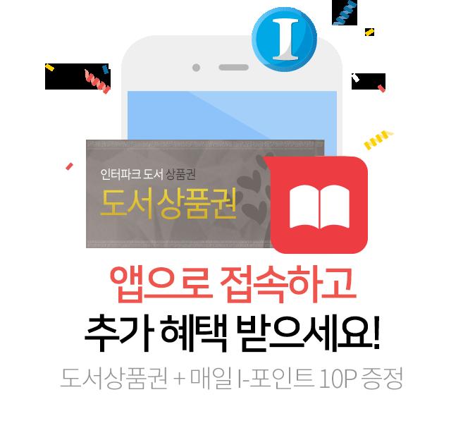 앱으로 접속하고 추가 혜택 받으세요!