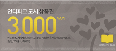 인터파크 도서 상품권 3000원