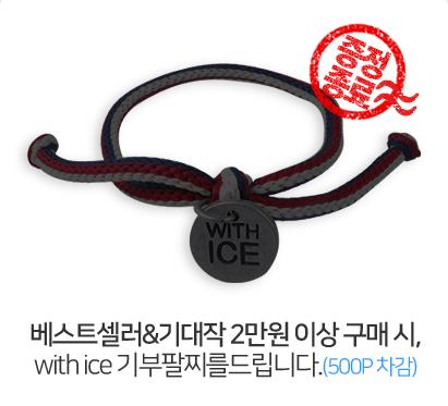 베스트셀러&기대작 2만원 이상 구매 시,with ice 기부팔찌를드립니다.(500P 차감)