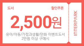 2500원