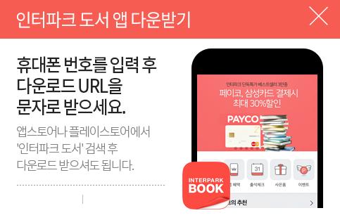 인터파크 도서 앱 다운받기