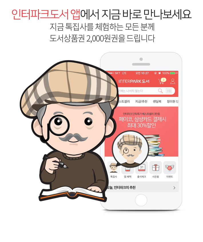 인터파크 도서 톡집사를 소개합니다.
