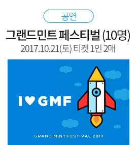 GMF 2017 (20명)