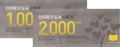 인터파크 도서 상품권 1000원,2000원
