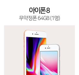 아이폰 8 무약정폰 64GB (2명)