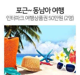 포근~ 동남아 여행 여행상품권 50만원 (2명)