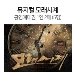뮤지컬 모래시계 1인 2매 (5명)