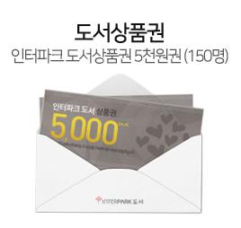 도서상품권 5천원 (150명)