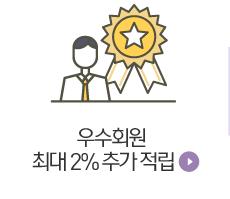 우수회원 최대 2% 추가 적립