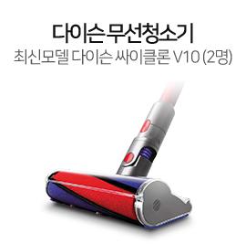 다이슨 무선청소기 최신모델 다이슨 싸이클론 V10 (2명)