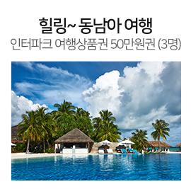 힐링~ 동남아 여행 인터파크 여행상품권 50만원권 (3명)