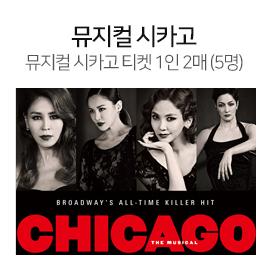 뮤지컬 시카고 브로드웨이 뮤지컬 티켓 1인 2매 (5명)