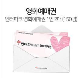 인터파크 영화예매권 1인 2매 (150명)
