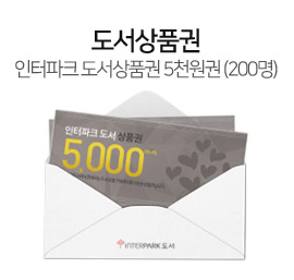 인터파크 도서상품권 5천원권 (200명)