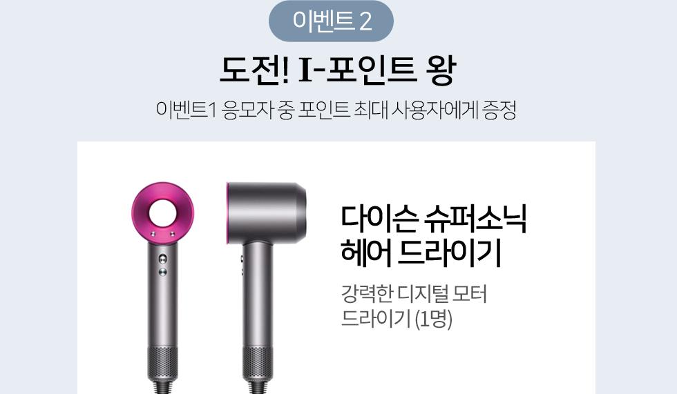 다이슨 슈퍼소닉 헤어드라이기 강력한 디지털모터 드라이기 (1명))