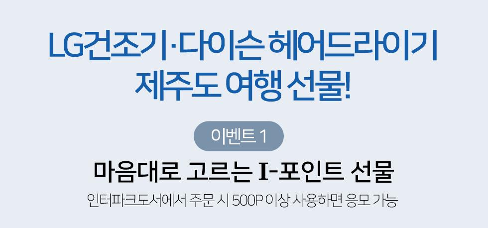LG건조기, 다이슨 헤어드라이이기, 제주도 여행 선물!