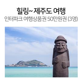 힐링~ 제주도 여행 인터파크 여행상품권 50만원권 (3명)