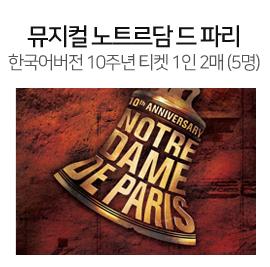 뮤지컬 노트르담 드 파리 뮤지컬 티켓 1인 2매 (5명)