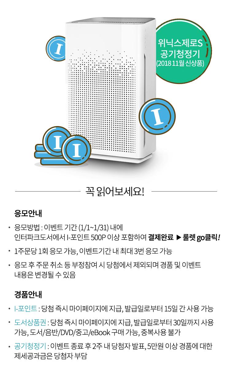 위닉스제로S 공기청정기(2018 11월 신상품) 증정