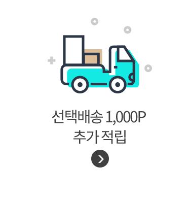 선택배송 1,000P 추가 적립