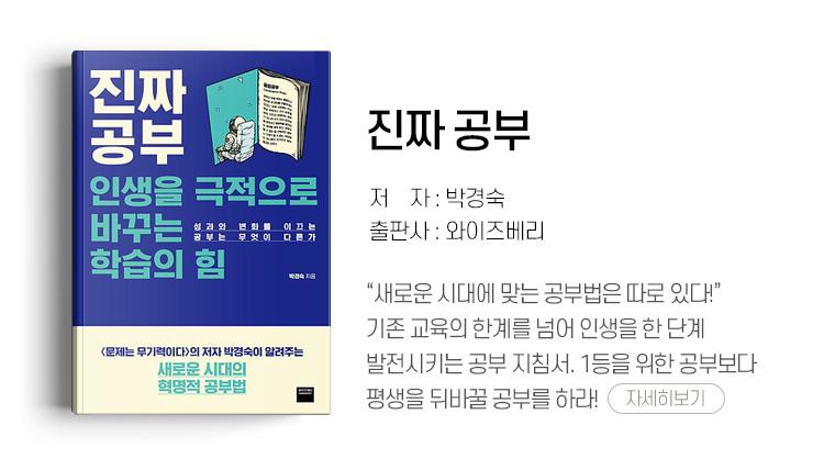 제목: 진짜 공부 / 저자: 박경숙 / 출판사: 와이즈베리