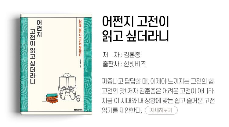 제목: 어쩐지 고전이 읽고 싶더라니 / 저자: 김훈종 / 출판사: 한빛비즈