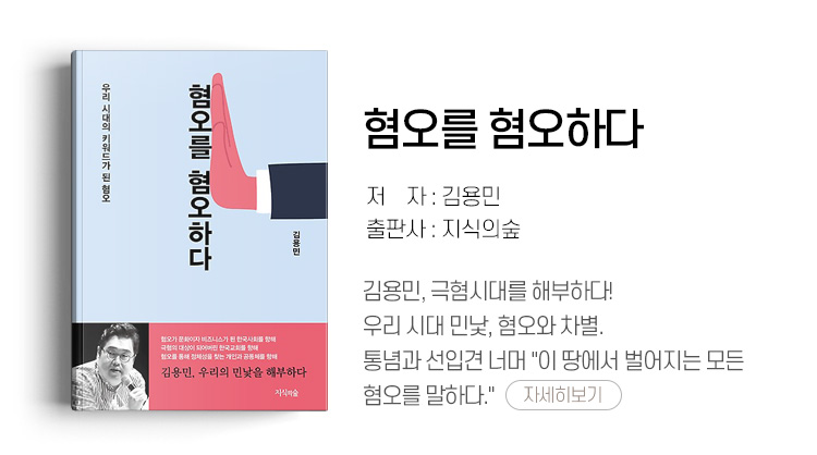 제목: 혐오를 험오하로 / 저자: 김용민 / 출판사: 지식의숲