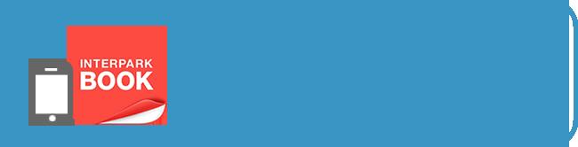모바일 이용 전엔 '앱'피타이저 하세요!