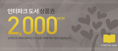 인터파크 도서 상품권 2,000원