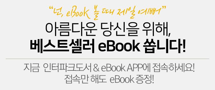 아름다운 당신을 위해, 베스트셀러 eBook 쏩니다!