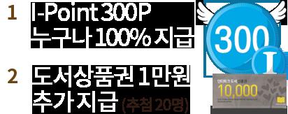 아이포인트 300P 지급