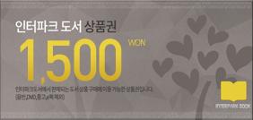도서상품권 1000원