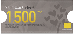 인터파크 도서상품권 1500원