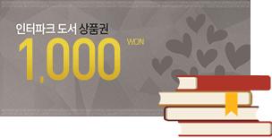 인터파크 도서상품권 1000원