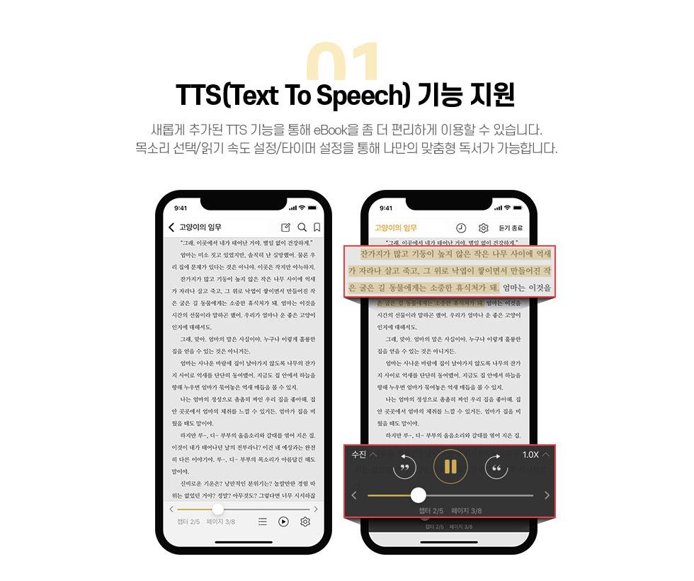 01 TTS(Text To Speech) 기능 지원