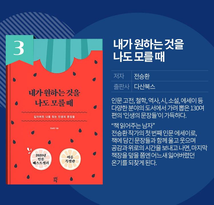 이달의 책13