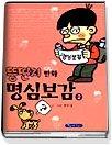 뚱딴지 만화 명심보감 2