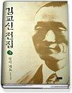 김교신 전집 3 - 성서개요