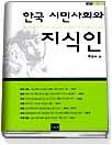 한국 시민사회와 지식인