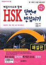 HSK 단번에 만점따기 해설판 - 모의시험편 3~8급 (교재+TAPE:2+별책부록)