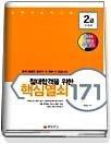 """<font title=""""절대합격을 위한 핵심열쇠 171 - 일본어능력시험 2급 문법편"""">절대합격을 위한 핵심열쇠 171 - 일본어능...</font>"""