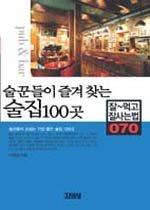 (술꾼들이 즐겨찾는)술집 100곳