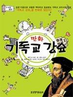 만화 기독교 강요 3,4권 합본