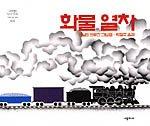 화물 열차