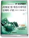IT EXPERT, J2EE 웹 애플리케이션 설계와 구현
