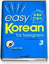 """<font title=""""쉬워요 한국어 easy Korean for foreigners 3"""">쉬워요 한국어 easy Korean for foreigners...</font>"""
