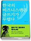 한국의 비즈니스맨은 글쓰기가 두렵다