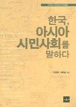 한국 아시아 시민사회를 말한다