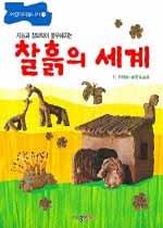 교과서 내용에 맞춘 찰흙의 세계