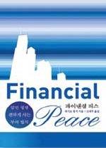 파이넨셜 피스 Financial Peace : 알면 평생 편하게 사는 부의 법칙